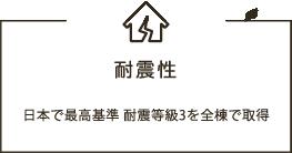 耐震性 日本で最高基準 耐震等級3を全棟で取得