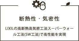 断熱性・気密性 LIXILの高断熱高気密工法スーパーウォール工法(SW工法)で高性能を実現